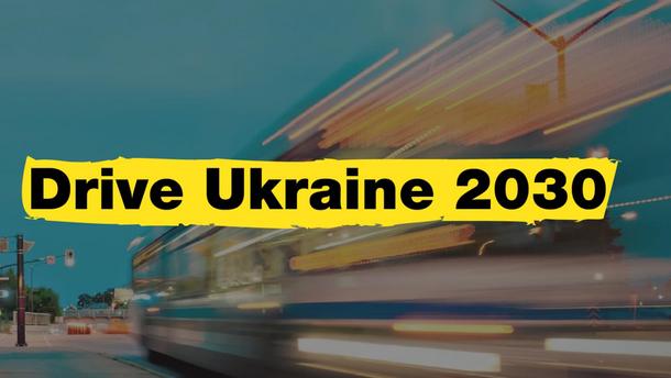 """""""Drive Ukraine 2030"""""""