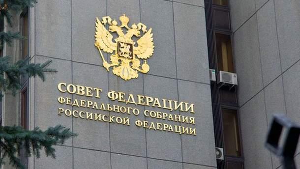 Рада Федерації РФ ухвалила контрсанкції
