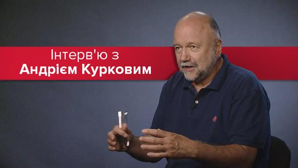 Інтерв'ю з Андрієм Курковим