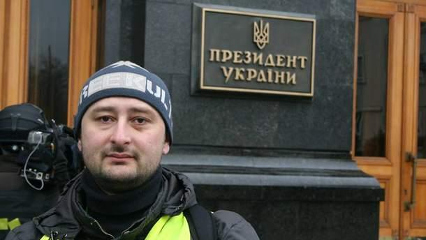 Аркадий Бабченко живий - новини 30 травня 2018