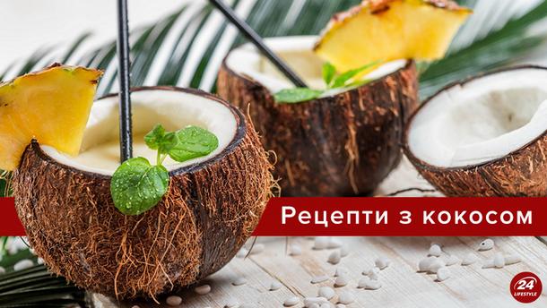 Как открыть и есть кокос, как выбрать кокос, рецепты с кокосом