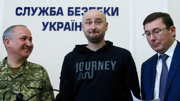 Аркадій Бабченко живий: реакція соцмереж