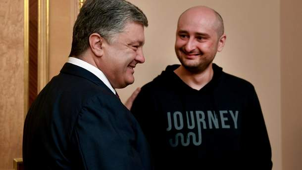 Порошенко встретился с Бабченко