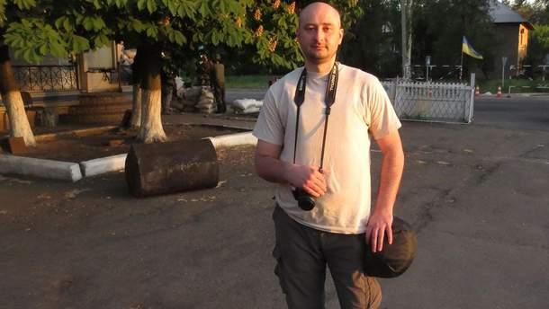 """Аркадий Бабченко эмоционально прокомментировал свое """"воскрешение"""""""