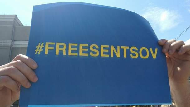 В Москве запретили проводить акцию в поддержку Сенцова