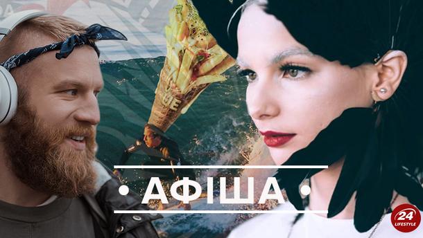 Афиша событий в Киеве на 1-3 июня