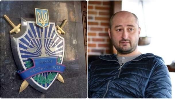 Инсценировка убийства Бабченко помогла собрать информацию о другие запланированные нападения, – ГПУ