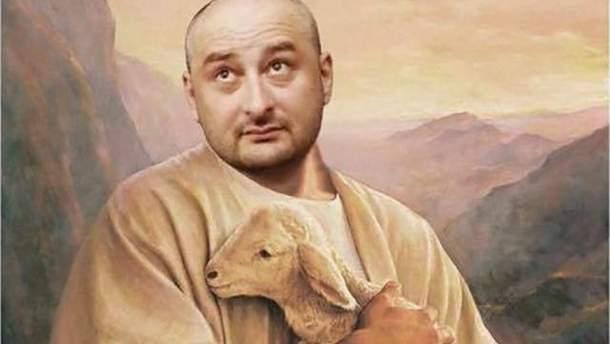 """""""Воскресший"""" Бабченко забавно высмеял своих недоброжелателей"""