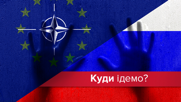 ЕС, Таможенный союз и НАТО: куда идет Украина