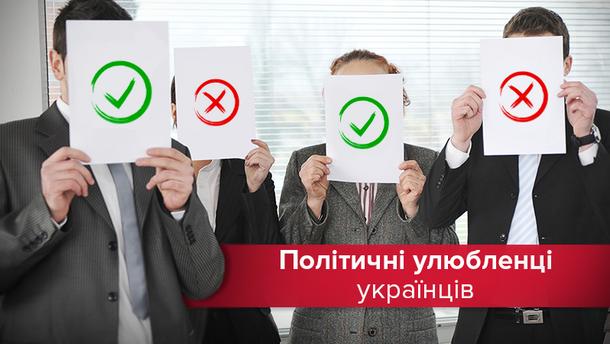 ТОП-5 політичних улюбленців українців