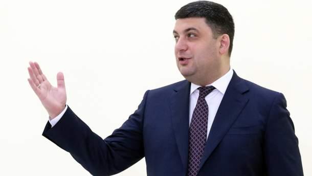 Володимр Гройсман