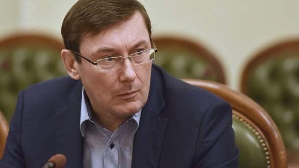 Луценко подчеркнул, что все 30 человек из списка получат охранников