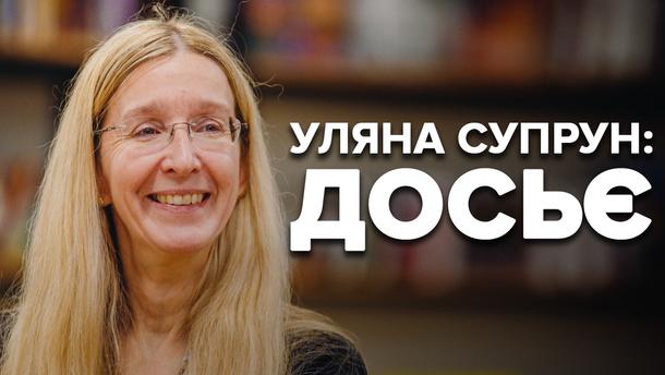 Біографія Уляни Супрун