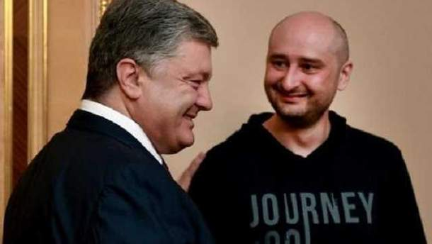 Порошенко с Бабченком