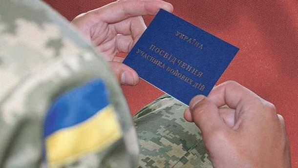 Удостоверение участника боевых действий