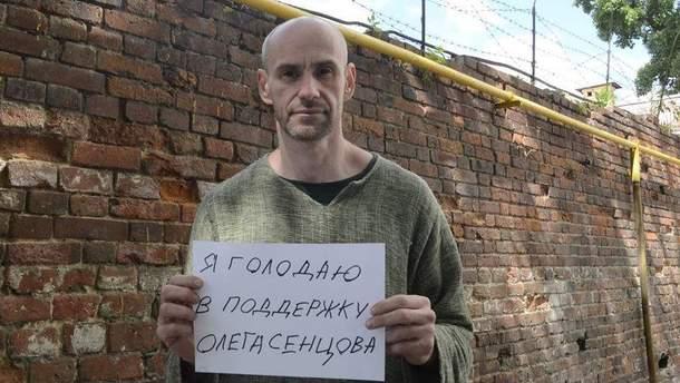 Журналіст з Росії Буртін почав голодування на підтримку Сенцова