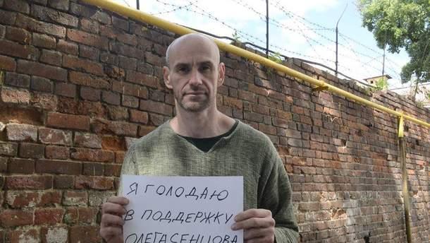 Журналист из России Буртин начал голодовку в поддержку Сенцова