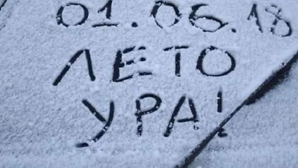 В России 1 июня выпал снег