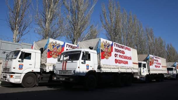 Так званий російський гуманітарний конвой на Донбас