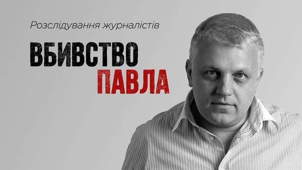 Фільм про вбивство журналіста Шеремета отримав одну з найпрестижніших європейських нагород