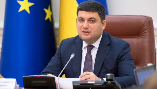 Гройсман пообіцяв піти у відставку, якщо в Україні не створять Антикорупційний суд