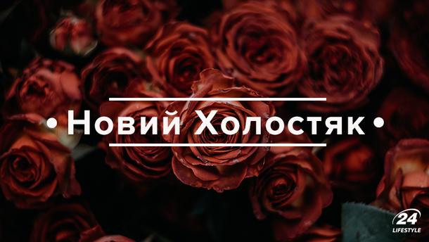 Холостяк 2019: хто буде новим героєм шоу 9 сезону в Україні