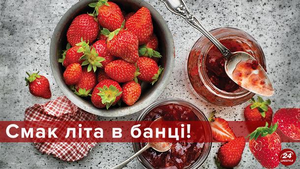 Варення з полуниці на зиму: рецепт приготування, швидкий рецепт