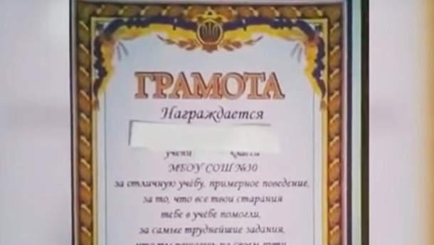 В России ученику  вручили украинскую грамоту