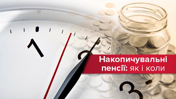 Пенсія в Україні в 2018: як накопичувати пенсію і коли почнемо