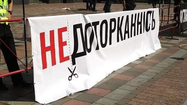 Конституційний суд підтримав законопроект щодо скасування депутатської недоторканності