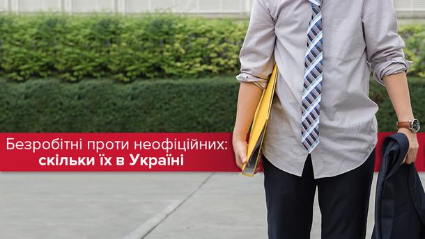 Сколько в Украине неофициальных работников и безработных