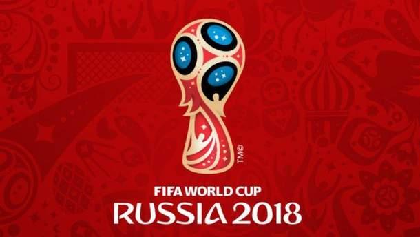 В Україні можуть заборонити трансляцію Чемпіонату світу з футболу 2018