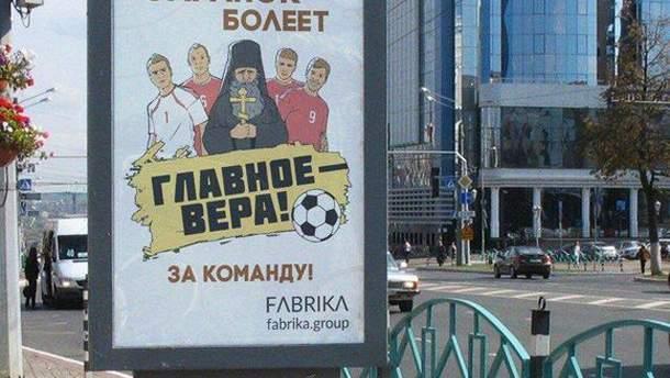 Плакат со священником к ЧМ-2018 в России