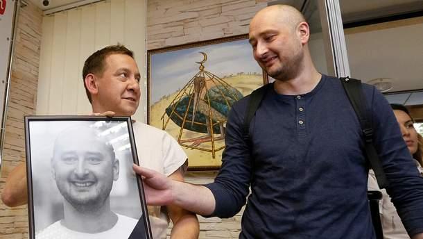 """Аркадий Бабченко отреагировал на так называемый """"список 47"""""""