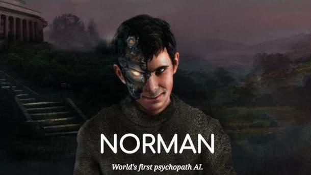Штучний інтелект Норман