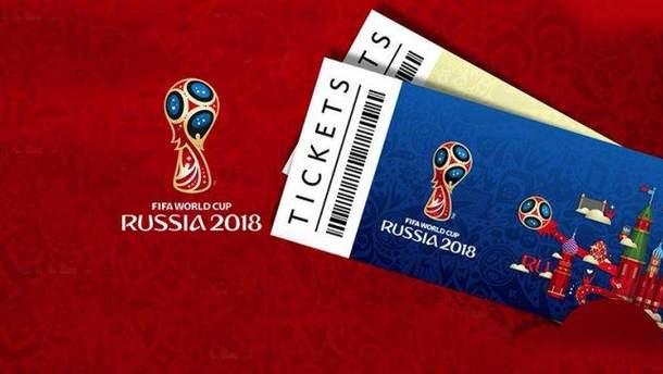 ЧС-2018 в Росії: стало відомо, скільки українців мають квитки на матчі