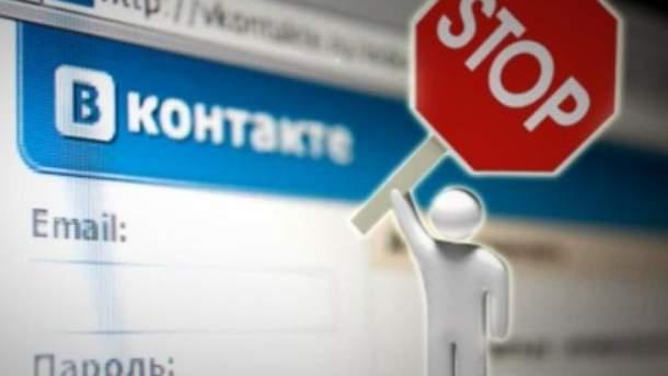 "Заборона ""ВКонтакте"""