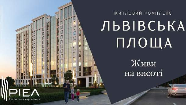 """ЖК """"Львівська площа"""""""