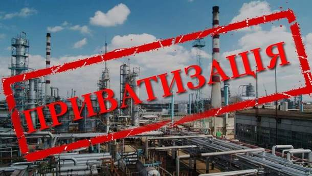 Приватизація в Україні