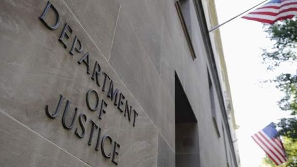 Міністерство юстиції США