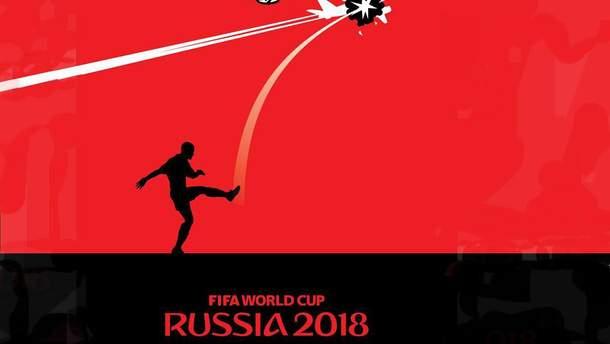 Малюнок про Чемпіонат світу з футболу 2018