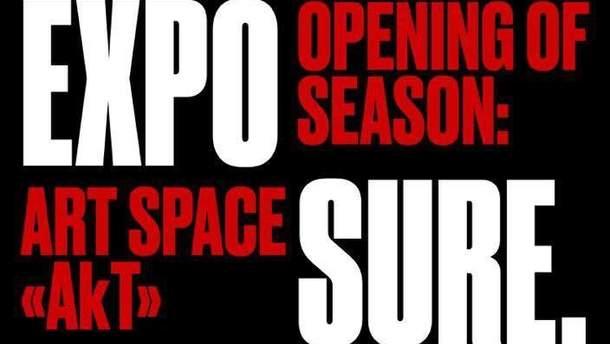 """Украинские и корейские художники """"засветятся"""" на выставке Exposure"""