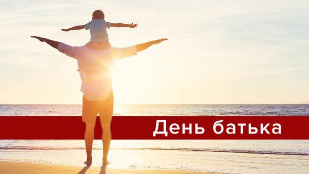 День отца в Украине 2018: дата, традиции празднования