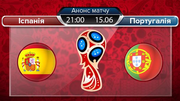 Іспанія – Португалія: прогноз на матч Чемпіонату світу 2018
