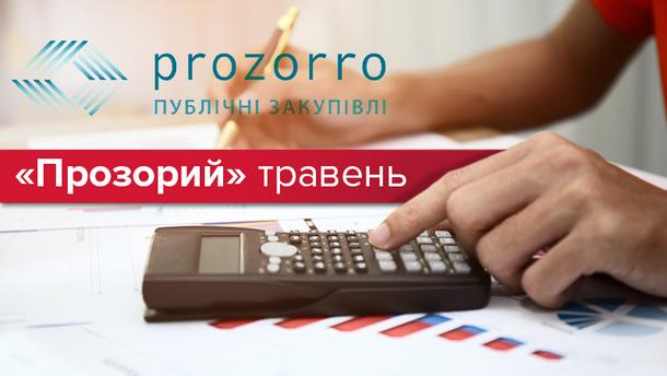"""Економія та заміна артиста – """"фішки"""" травня"""