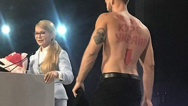Під час виступу Тимошенко на сцені роздягнувся чоловік