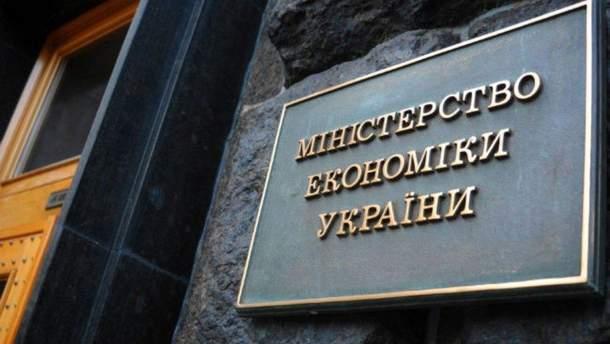 Министерство экономического развития и торговли Украины