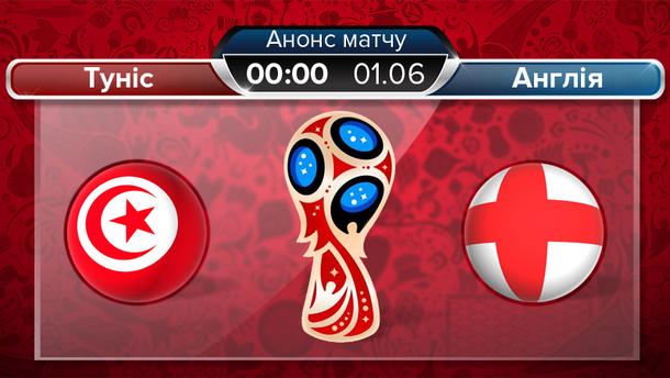 Туніс – Англія анонс матчу Чемпіонату світу 2018 18 червня