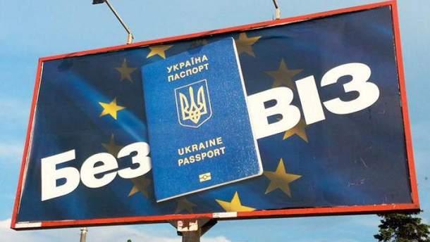 Безвиз для Украины могут приостановить