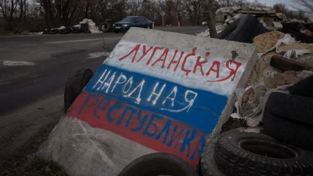 На оккупированной Луганщине хотят восстановить отношения с Киевом